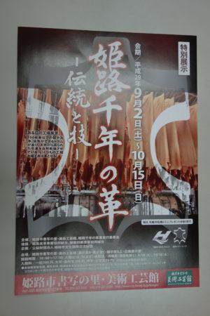 姫路千年の革展示会